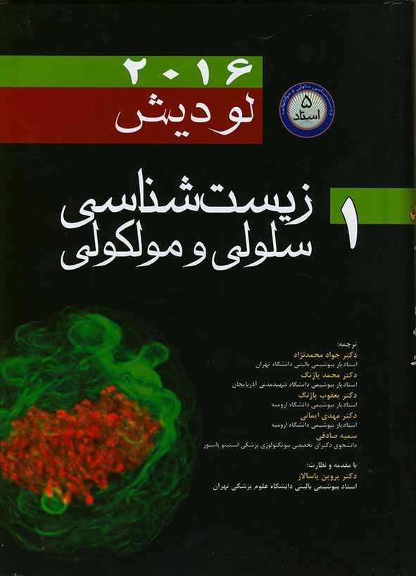 زیست شناسی سلولی مولکولی لودیش جلد 1 اندیشه رفیع