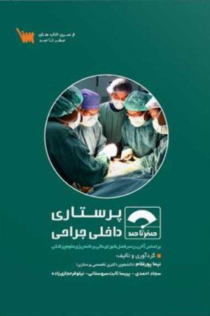 صفر تا صد پرستاری داخلی جراحی