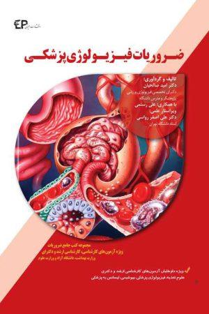 ضروریات فیزیولوژی پزشکی دکتر صالحیان