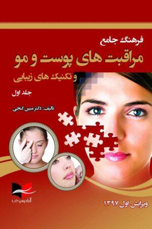 فرهنگ جامع مراقبت های پوست و مو