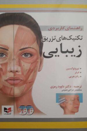کتاب تکنیک های تزریق زیبایی (راهنمای کاربردی)