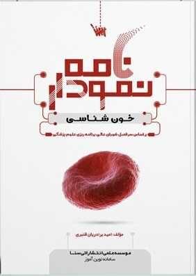 کتاب نمودارنامه خون شناسی