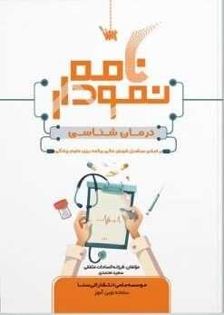 کتاب نمودارنامه درمان شناسی