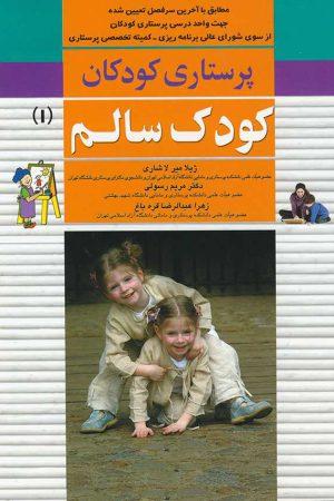 کتاب کودک سالم میرلاشاری