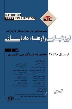 کتاب ETC ارزشیابی و ارتقاء داروسازی مجموعه آزمون های دانش آموختگان خارج کشور