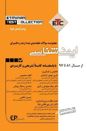 کتاب ETC ایمنی شناسی مجموعه سوالات ارشد و دکتری همراه با پاسخ تشریحی و کاربردی