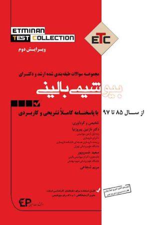 کتاب ETC بیوشیمی بالینی مجموعه سوالات طبقه بندی شده ارشد و دکتری