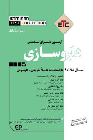کتاب ETC داروسازی آزمون های دکترای تخصصی به همراه پاسخ تشریحی و کاربردی