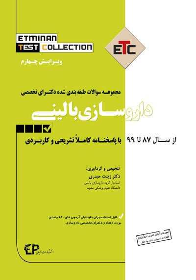کتاب ETC داروسازی بالینی (دارودرمانی) مجموعه سوالات دکتری همراه با پاسخ تشریحی