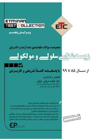 کتاب ETC زیست سلولی مولکولی مجموعه سوالات طبقه بندی شده ارشد و دکترای