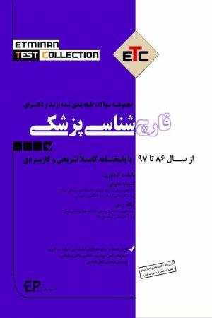 کتاب ETC قارچ شناسی مجموعه سوالات کارشناسی ارشد و دکتری همراه با پاسخ تشریحی