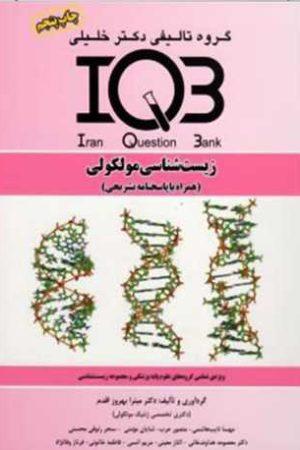 کتاب IQB زیست شناسی مولکولی همراه با پاسخ تشریحی