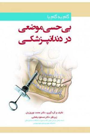 گام به گام با بیحسی موضعی در دندانپزشکی