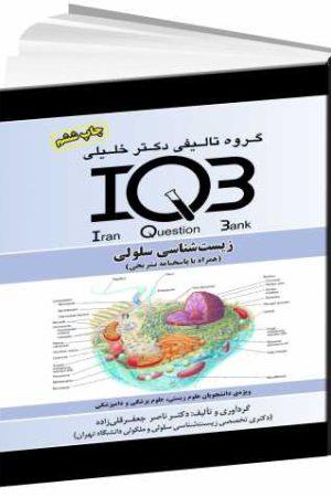 کتاب IQB زیست شناسی سلولی