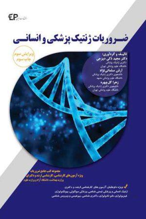 ضروریات ژنتیک پزشکی و انسانی