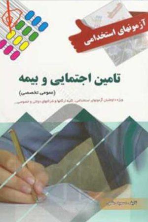 کتاب آزمون های استخدامی تامین اجتماعی