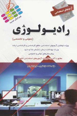 کتاب آزمون های استخدامی رادیولوژی