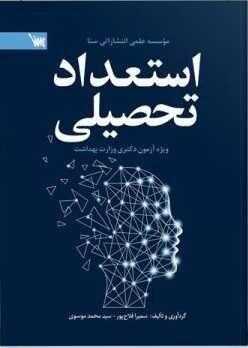 کتاب استعداد تحصیلی دکتری وزارت بهداشت
