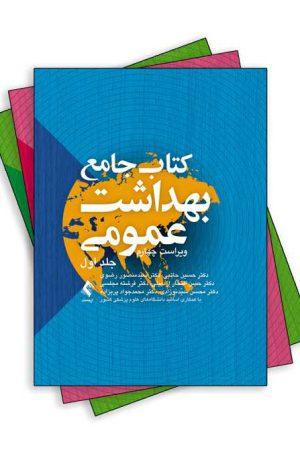 کتاب جامع بهداشت عمومی (3 جلدی)