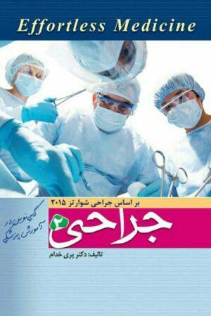 افورتلس جراحی 2
