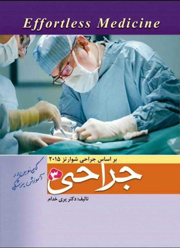 افورتلس جراحی 3