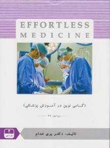 افورتلس جراحی 4