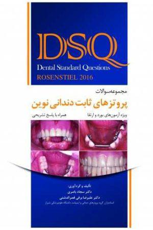 مجموعه سوالات پروتزهای ثابت دندانی نوین