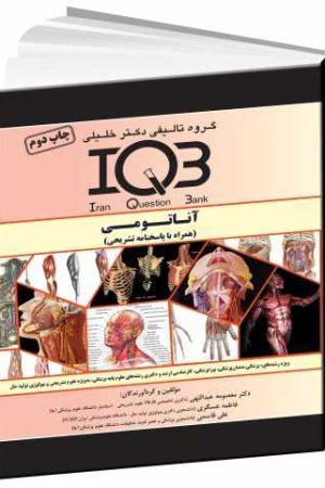 IQB آناتومی