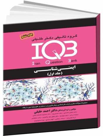 IQB ایمنی شناسی