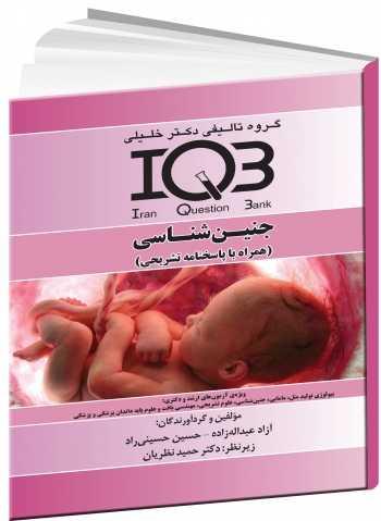 IQB جنین شناسی