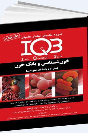 IQB خون شناسی