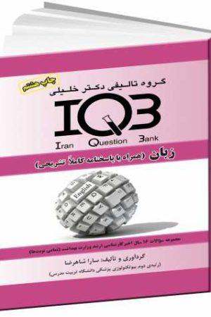 IQB زبان