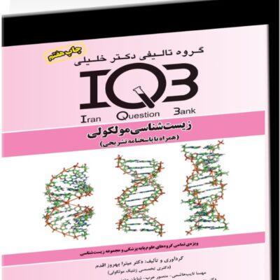 IQB زیست شناسی مولکولی