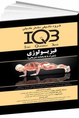 IQB فیزیولوژی