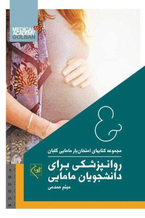 کتاب امتحان یار روانپزشکی برای دانشجویان مامایی