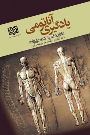 یادگیری آناتومی دکتر حسن زاده