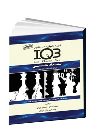 IQB استعداد تحصیلی