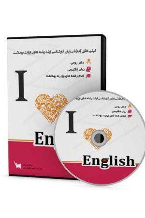 پک DVD آموزشی زبان انگلیسی