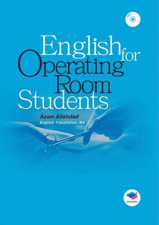 انگلیسی برای دانشجویان اتاق عمل