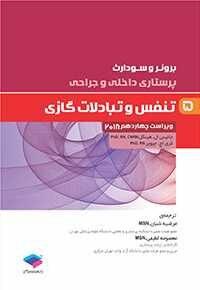 برونر و سودارث جلد پنجم