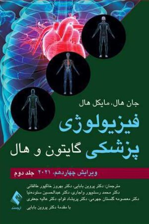 فیزیولوژی پزشکی گایتون جلد دوم