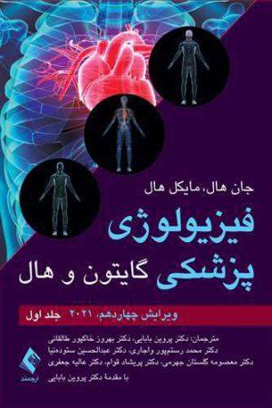 فیزیولوژی پزشکی گایتون