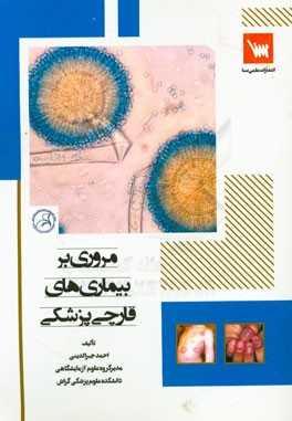 مروری بر بیماری های قارچی پزشکی