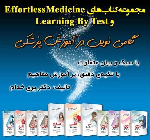 کتاب های افورتلس (effortless medicine)