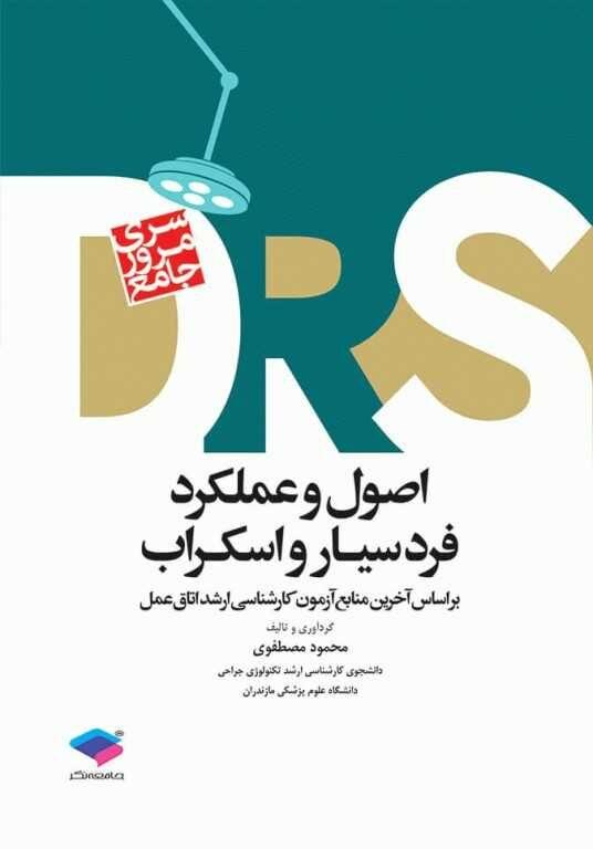 DRS اصول و عملکرد فرد سیار