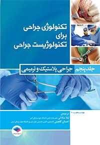 تکنولوژی جراحی جلد 5