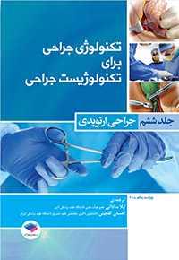 تکنولوژی جراحی جلد 6