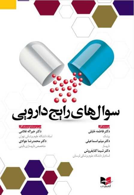 سوال های رایج دارویی فاطمه خلیلی