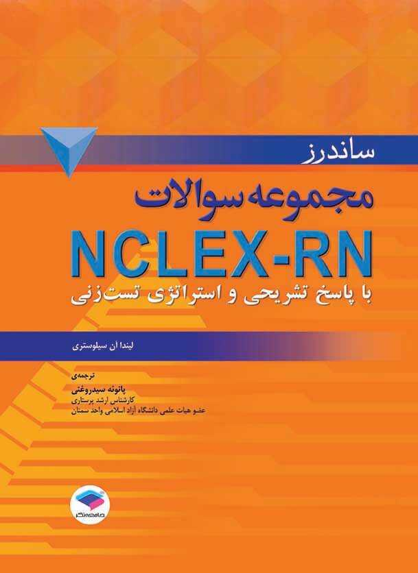 مجموعه سوالات NCLEX-RN