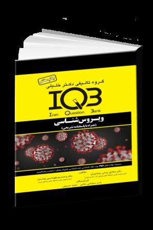 کتاب IQB ویروس شناسی